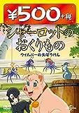 シャーロットのおくりもの ウィルバーの大ぼうけん 500円 DVD[DVD]