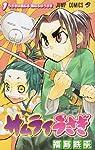 サムライうさぎ 1 (ジャンプコミックス)