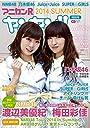 アニカンRヤンヤン 特別号 2014 SUMMER (CDジャーナルムック)