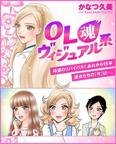 OL魂ヴィジュアル系 (週刊女性コミックス)