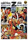 ONE PIECE FILM Z オフィシャル ムービーガイド (ジャンプコミックス)
