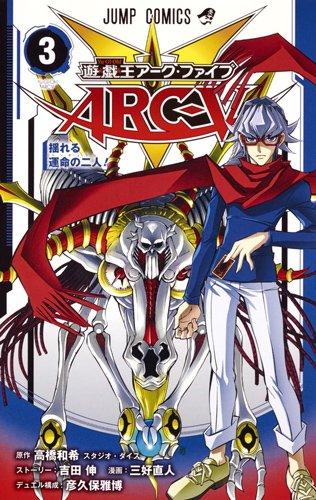 【遊戯王】遊戯王ARC-V3巻明日発売!《DDD運命王ゼロ・ラプラス》が強い!