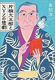 片桐大三郎とXYZの悲劇 (文春文庫)