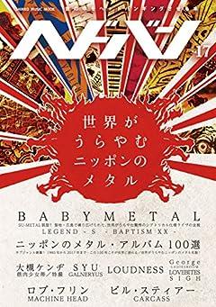 ヘドバン Vol.17 (シンコー・ミュージックMOOK)