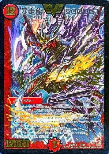DMX14-1 暴走龍 5000GT (ビクトリーレア) 【 デュエマ エピソード3 最強戦略パーフェクト12 (トゥエルブ) 収録 デュエルマスターズ カード 】DMX14-001