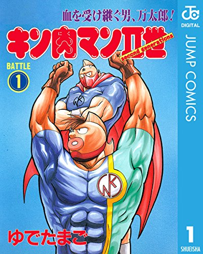 キン肉マンII世 1 (ジャンプコミックスDIGITAL)