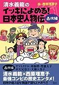 清水義範/西原理恵子『清水義範のイッキによめる! 日本史人物伝 古代編』の表紙画像