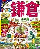 まっぷる 鎌倉 江の島'19 (マップルマガジン 関東 13)