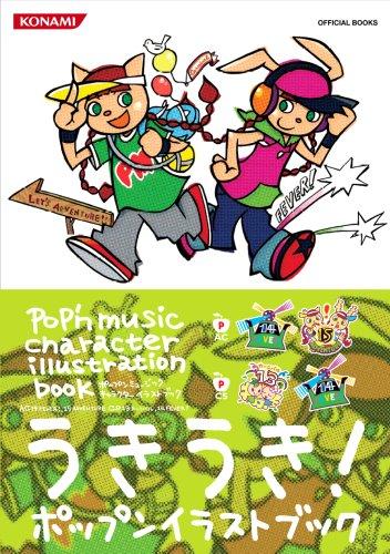 ポップンミュージック キャラクターイラストブック AC 14FEVER!,15ADVENTURE CS 13カーニバル,14FEVER! (KONAMI OFFICIAL BOOKS)の詳細を見る
