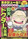(生)仰天ドクター大告発読者投稿ベスト (まんがタイムマイパルコミックス)