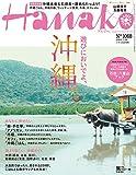 Hanako 2014年 7月24日号 No.1068 画像