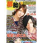 DANMAKU (ダンマク) 夢助 其ノ六 2012年 10月号 [雑誌]