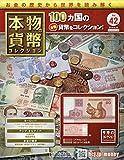 本物の貨幣コレクション(40) 2019年 6/26 号 [雑誌]