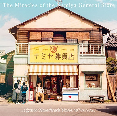 映画「ナミヤ雑貨店の奇蹟」 (オリジナル・サウンドトラック)