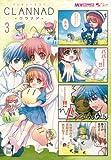 マジキュー4コマ CLANNAD(3) (マジキューコミックス)