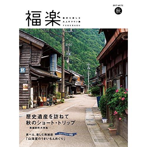 福楽2017秋号vol.72[雑誌]