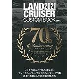 LAND CRUISER CUSTOM BOOK 2021 (文友舎ムック)