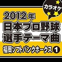 2012年 日本プロ野球 選手テーマ曲 福岡ソフトバンクホークス1