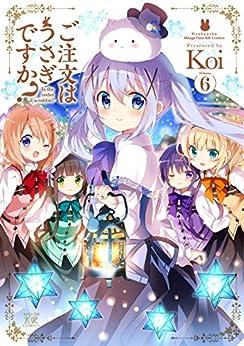 [Koi]のご注文はうさぎですか? 6巻 (まんがタイムKRコミックス)