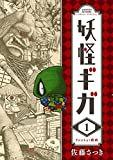 妖怪ギガ 1 (少年サンデーコミックス)