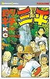 釣りキチ三平(55)