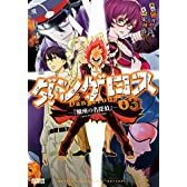 飛行迷宮学園ダンゲロス-『蠍座の名探偵』(3) (アクションコミックス)