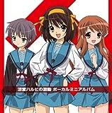 Wiiゲーム「涼宮ハルヒの激動」ボーカルアルバム/涼宮ハルヒ(平野綾)