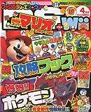 ファミ通DS+Wii ( ウィー ) 2010年 04月号 [雑誌]