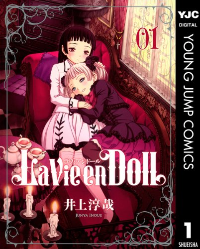 La Vie en Doll ラヴィアンドール 1 (ヤングジャンプコミックスDIGITAL)