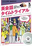 NHKCD ラジオ 英会話タイムトライアル