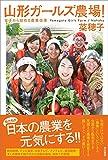 山形ガールズ農場! 女子から始める農業改革 (角川書店単行本)