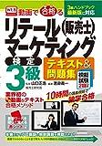 リテールマーケティング(販売士)3級テキスト&問題集(第2版) (動画で合格る(うかる))