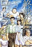 終戦のローレライ 5 (アフタヌーンKC)