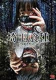 埼玉喰種 [DVD]