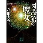 図書館の魔女 第二巻 (講談社文庫)