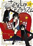 ななしのアステリズム 2巻 (デジタル版ガンガンコミックスONLINE)