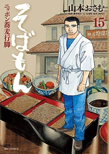 そばもん ニッポン蕎麦行脚 15 (ビッグコミックス)の詳細を見る