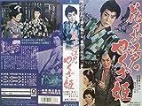 花のお江戸のやくざ姫 [VHS]