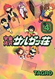 宇宙賃貸サルガッ荘(4) (モーニングコミックス)