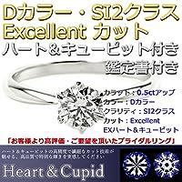 ダイヤモンド ブライダル リング プラチナ Pt900 0.5ct ダイヤ指輪 Dカラー SI2 Excellent EXハート&キューピット エクセレント 鑑定書付き 7号 ds-1897056
