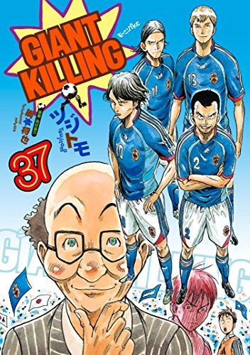 GIANT KILLING(37) (モーニングコミックス)