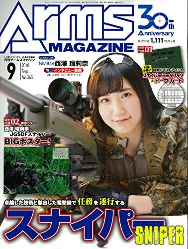アームズマガジン18年9月号