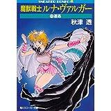 魔獣戦士ルナ・ヴァルガー〈11〉遭遇 (角川文庫―スニーカー文庫)