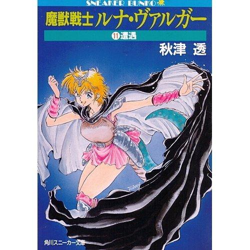 魔獣戦士ルナ・ヴァルガー〈11〉遭遇 (角川文庫―スニーカー文庫)の詳細を見る