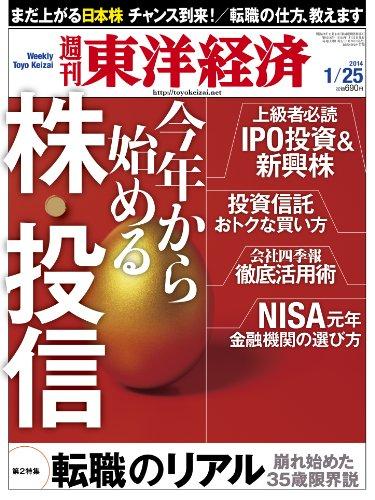 週刊 東洋経済 2014年 1/25号 [雑誌]の詳細を見る