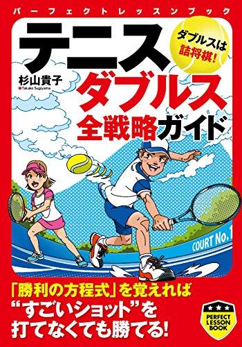 テニス ダブルス全戦略ガイド (PERFECT LESSON...