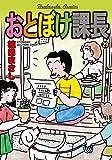 おとぼけ課長 29巻 (まんがタイムコミックス)