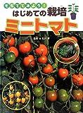 そだててみよう!はじめての栽培 ミニトマト