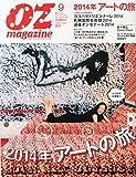 OZ magazine (オズ・マガジン) 2014年 09月号 [雑誌] 画像