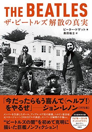 ザ・ビートルズ 解散の真実 / ピーター・ドゲット